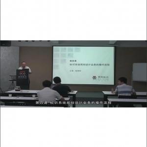 标识客户服务-第4课 标识系统规划设计业务的操作流程