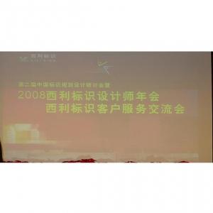 第二届中国标识规划设计研讨会暨2008西利标识设计师年会