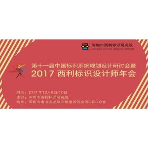 2017年设计师年会简介