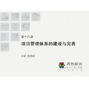 【项目管理师】第18课 项目管理体系的建设与完善