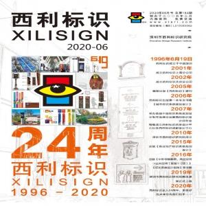 西利标识2020年6月刊 总第184期