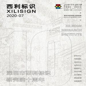西利标识2020年7月刊 总第185期