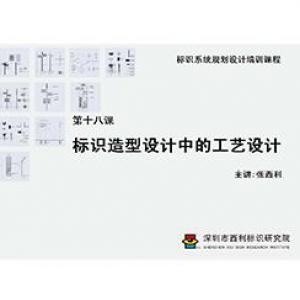 标识系统规划设计培训课程 第十八课 标识造型设计中的工艺设计