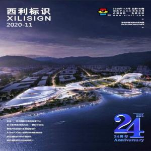 西利标识2020年11月刊 总第189期